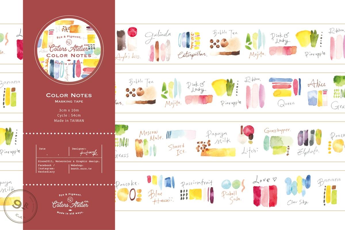 色彩筆記紙膠帶 - 色彩工坊系列