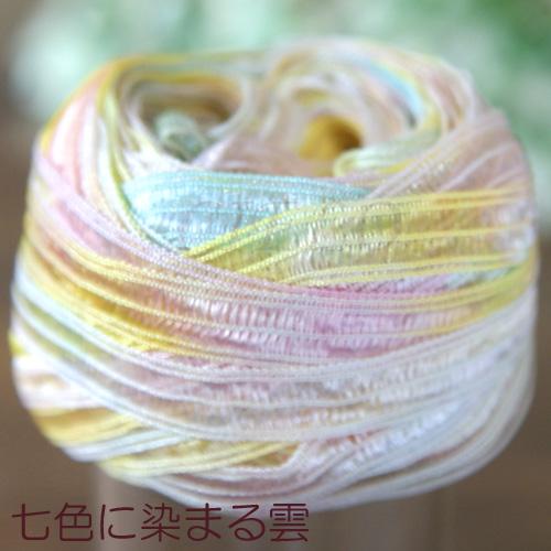 Fancy Yarn☆瑟琳娜 / 七色雲彩[FSR009]